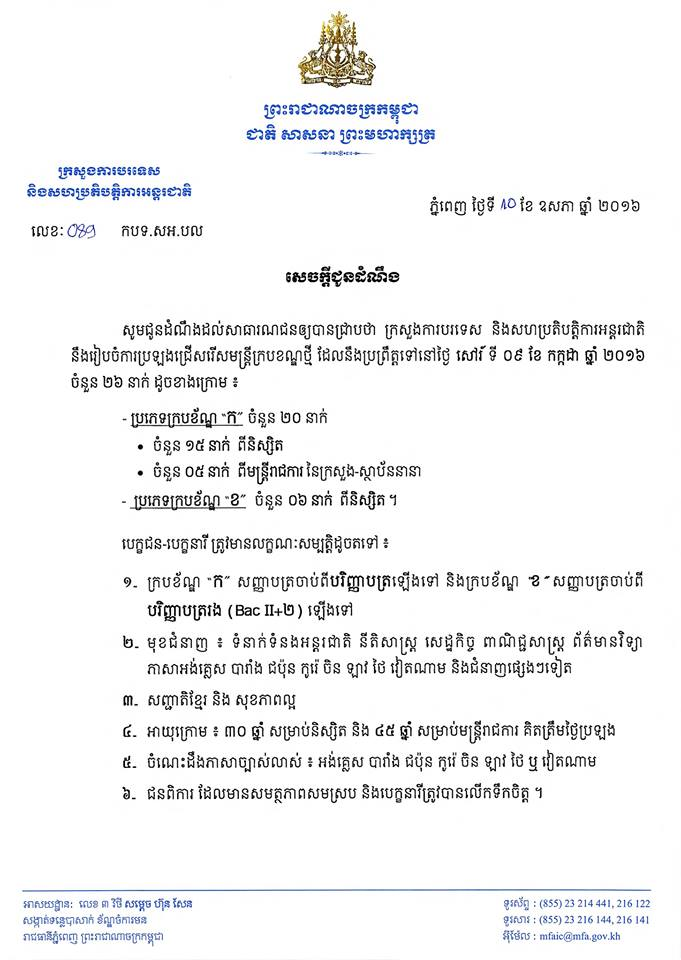 http://www.cambodiajobs.biz/2016/05/26-26-staffs-ministry-of-foreign.html