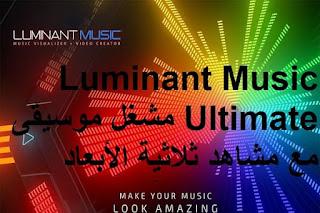 Luminant Music Ultimate 2.0.2 مشغل موسيقى مع مشاهد ثلاثية الأبعاد ورسوم متحركة تتفاعل مع الموسيقى