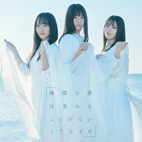 STU48 - Mubona yume wa sameru koto ga nai [FLAC   MP3 320 / CD]
