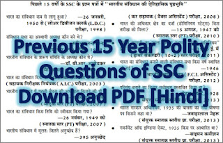 Previous 15 Year Polity Questions of SSC Download PDF [Hindi]