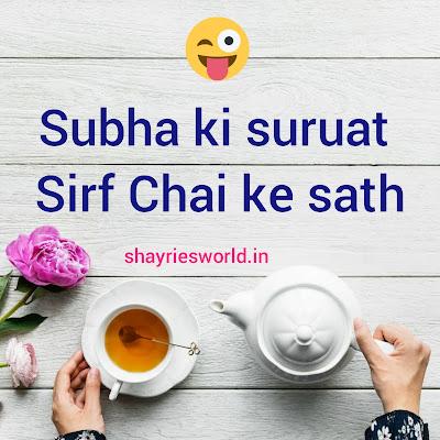 Morning Shayari सुबह की शायरी