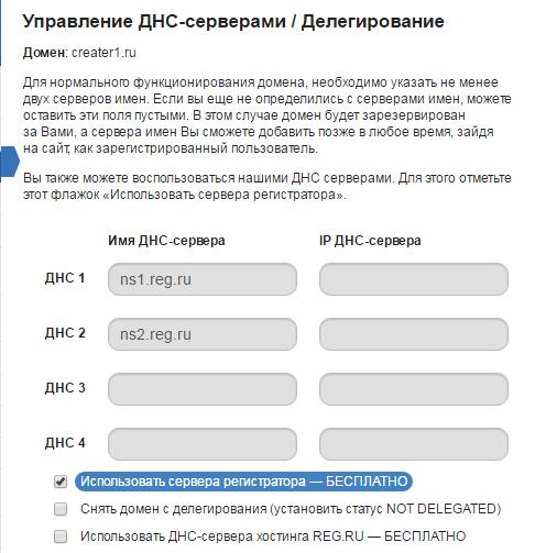 Привязка к бесплатному хостингу вопросы по поисковому продвижению сайтов создать топик