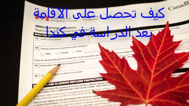 الحصول على الاقامة بعد انهاء الدراسة في كندا