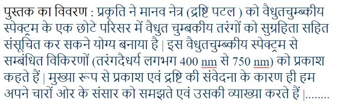 NCERT Physics Class-12(Part-2) : Hindi PDF Book