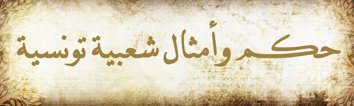 حكم وأمثال شعبية تونسية