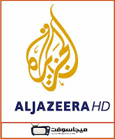 شاهد قناة الجزيرة الاخبارية بث مباشر بدون تقطيع الان