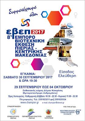 Σήμερα η έναρξη της 8ης Εμποροβιοτεχνικής Έκθεσης, αύριο τα εγκαίνια.