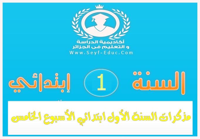 مذكرات الأسبوع الخامس لغة عربية للسنة أولى إبتدائي مناهج الجيل الثاني
