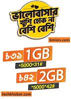 Banglalink-Valentine's-Day-Offer-1GB-31Tk-2GB-42Tk