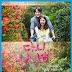 Start Again (Korean Drama), Plot, Detail, Cast and Trailer