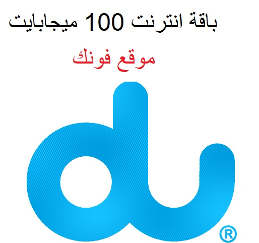 باقة الإنترنت 100 ميجابايت الشهرية - موقع فونك