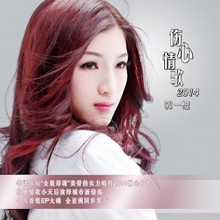 Guo Yi Cheng (郭一橙) - Shangxin Qingge2014 (伤心情歌2014)