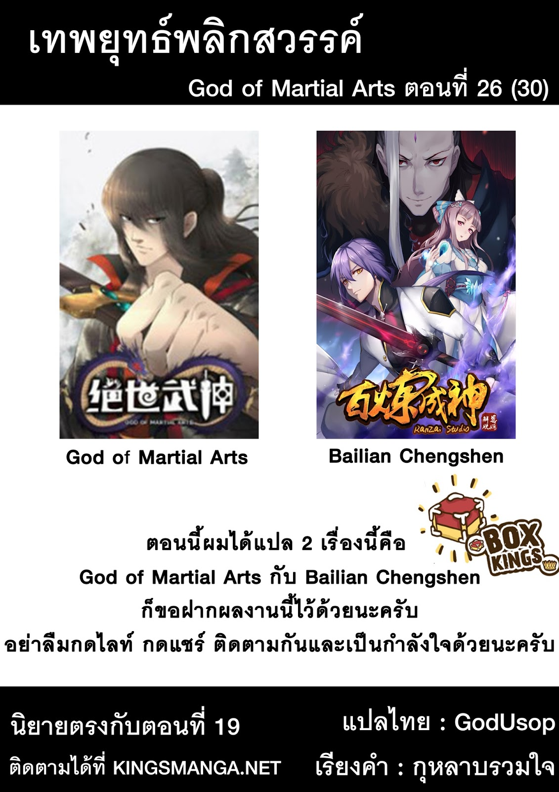 God of Martial Arts ตอนที่ 26 หน้า 9