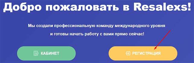 Регистрация в Resalexs