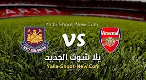 مشاهدة مباراة آرسنال ووست هام يونايتد بث مباشر اليوم بتاريخ 19-09-2020 في الدوري الانجليزي