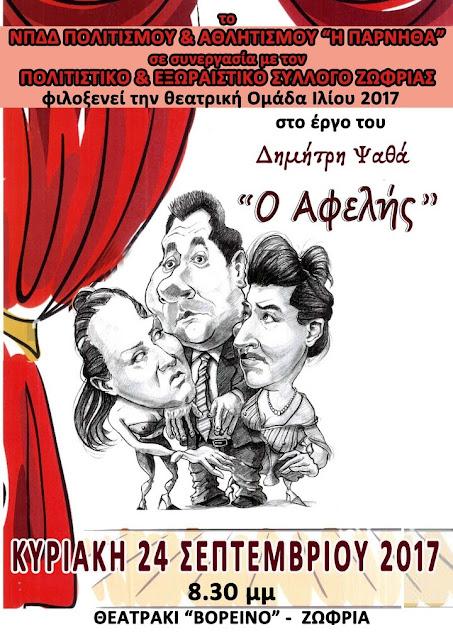 """Ο """"Αφελής"""" του Δημήτρη Ψαθά την Κυριακή 24 Σεπτεμβρίου στο ΒΟΡΕΙΝΟ"""
