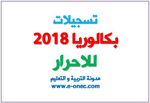تسجيلات بكالوريا 2018 للاحرار   bac onec dz inscription libre