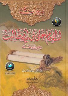 ديوان الإمام علي بن أبي طالب رضي الله عنه عناية عبد الرحمن المصطاوي