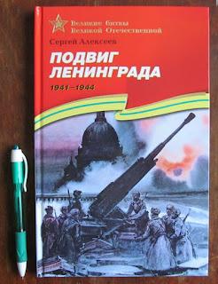 Подвиг Ленинграда, Сергей Алексеев