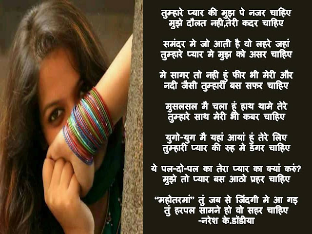 तुम्हारे प्यार की मुझ पे नजर चाहिए Hindi Gazal By Naresh K. Dodia