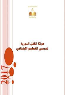 تحميل كتاب حركة النقل الدورية لمدرسي التعليم الإبتدائي