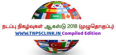 TNPSC Current Affairs August 2018 (Compiled Edition) - Download as PDF