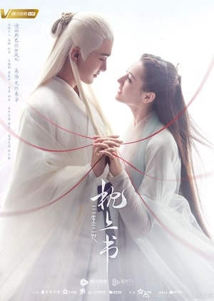 Three Lives, Three Worlds, The Pillow Book, Synopsis, Cast, Chinese drama 2019