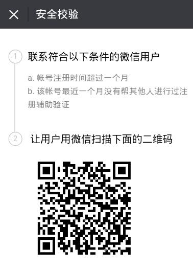 微信帳號被鎖怎麼辦? 各種微信申請帳號的新規定 2017年11月開始