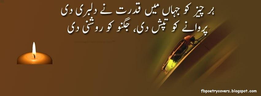 Har Cheez Ko Qudrat Ne Dilbari Di