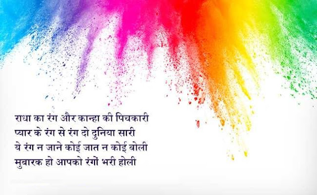 HOLI 2019 IMAGES WISHES MESSAGES