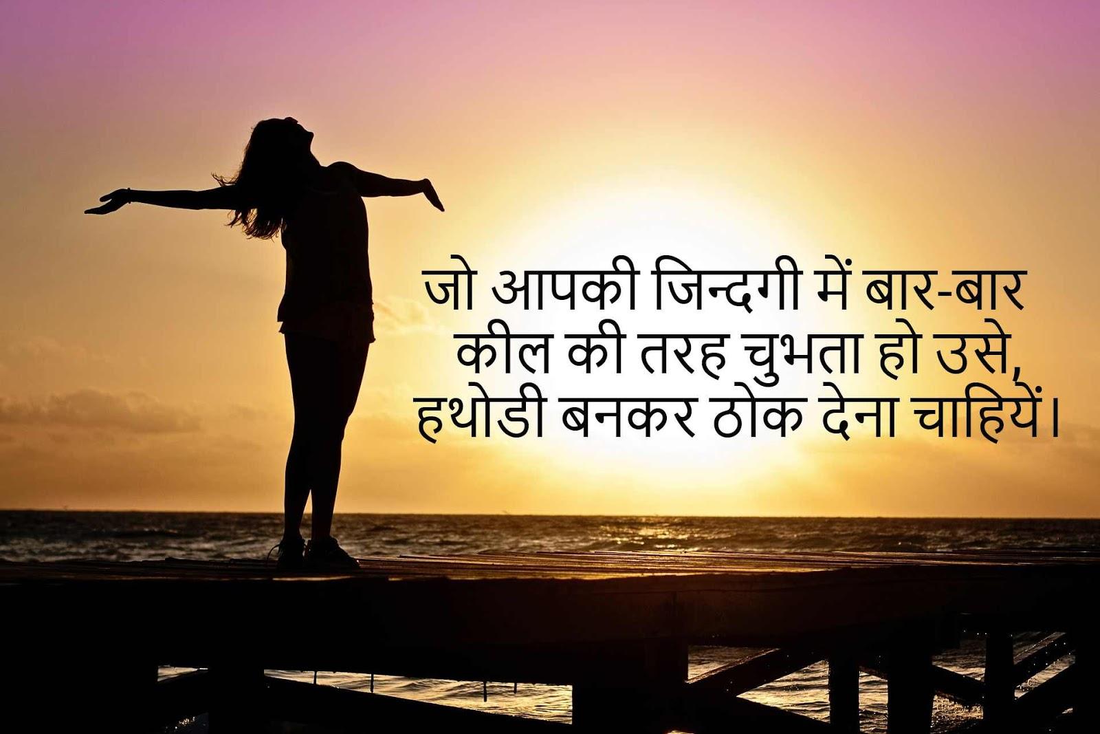 #31 Inspirational Whatsapp Status in Hindi 2019 ...