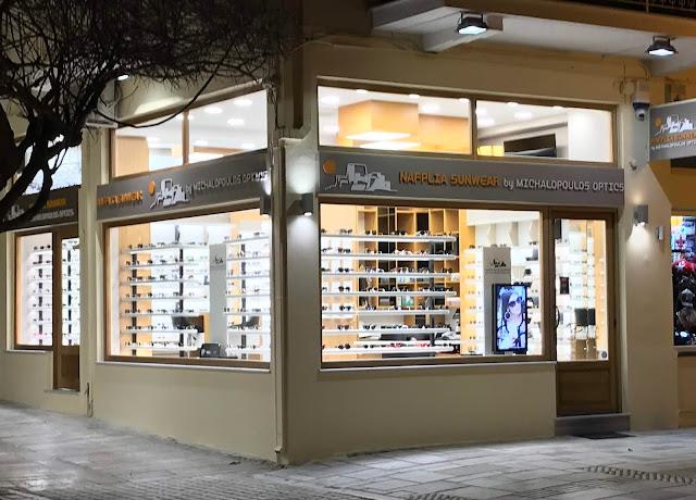 Ζητείται πωλήτρια για εργασία σε κατάστημα με οπτικά στο Ναύπλιο