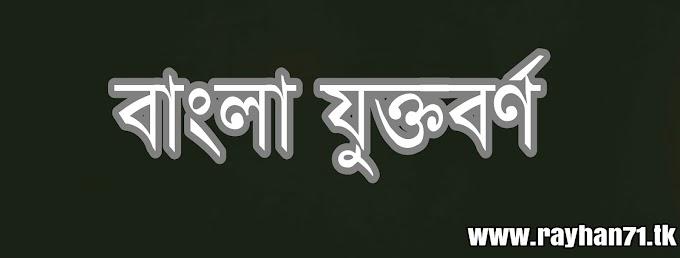 বাংলা যুক্তবর্ণ