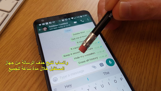whatsapp-allows-you-to-delete-the-message-from-the-receiving-device-within-an-hour-for-everyone