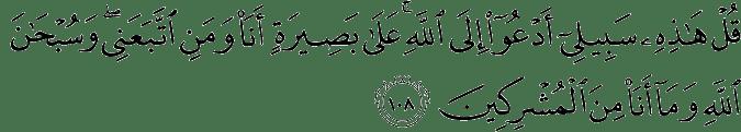 Surat Yusuf Ayat 108