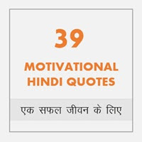 collection of motivational quotes in hindi