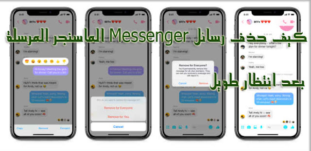 كيف حذف رسائل Messenger الماسنجر المرسلة ؟ بعد انتظار طويل من فيس بوك