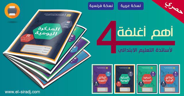 4 أهم أغلفة يحتاجها جميع أساتذة التعليم الابتدائي - عربية وفرنسية