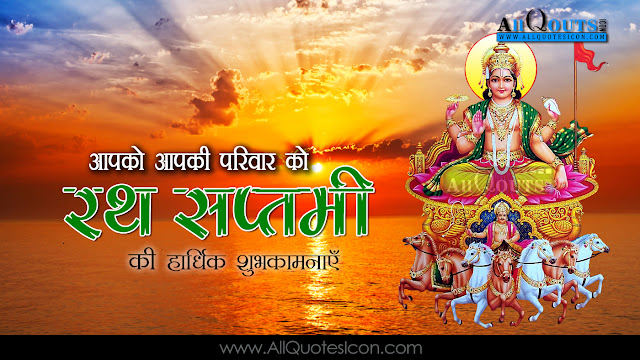 Famous-Happy-Ratha-Saptami-Hindi-Quotes-Wishes-HD-Wallpapers-Best-Greetings-Ratha-Saptami-Images-Free