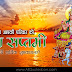 Ratha Saptami Wallpapers Hindi Quotes Best Greetings Hindu Festival Ratha Saptami Wishes in Hindi Images