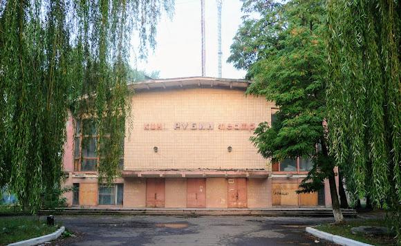 Авдеевка. Закрытый кинотеатр «Рубин»