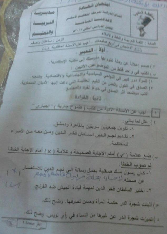 ورقة امتحان اللغة العربية للصف الثالث الاعدادي الفصل الدراسي الثاني 2017 محافظة المنيا