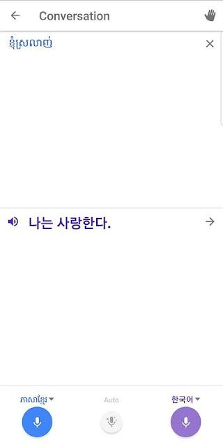 Google translates on Android phones