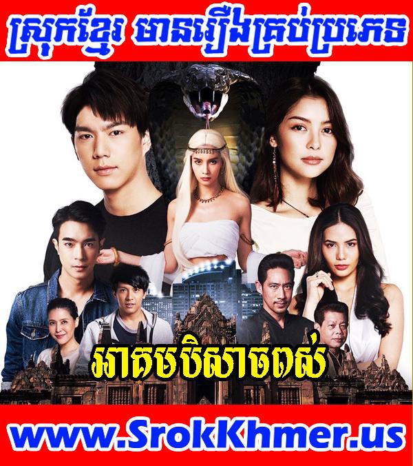 Akum Beisach Pous 28 END - Khmer Movie - Movie Khmer - Thai Drama