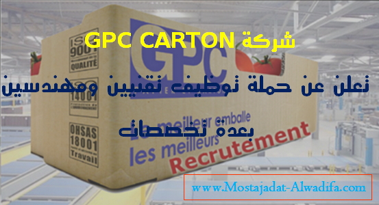 شركة GPC CARTON تعلن عن حملة توظيف تقنيين ومهندسين بعدة تخصصات