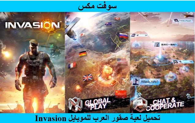 تحميل لعبة صقور العرب للاندرويد والايفون برابط مباشر download Invasion Doomed