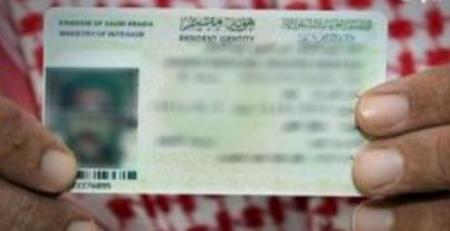 السعودية: وزارة الإسكان تستحدث شرطاً جديداً لتجديد إقامة المغتربين بالمملكة.. تعرف عليه!