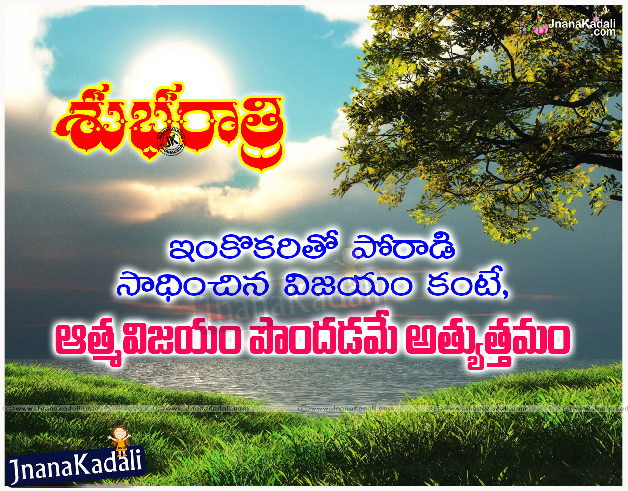 Telugu Best Good Night Greetings With Inspiring Motivated Lines For
