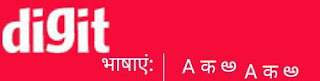 digit best hindi news and gadgets review site