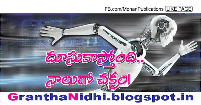 దూసుకొస్తోంది.. నాలుగో చక్రం! The Fourth Wheel Industrial Revolution Revolution in Technology Technology Revolution 4th Revolution Science and Technology Robotics Drones Cloud Computing Algorithms Logistics Bhakthi Pustakalu Bhakti Pustakalu BhakthiPustakalu BhaktiPustakalu